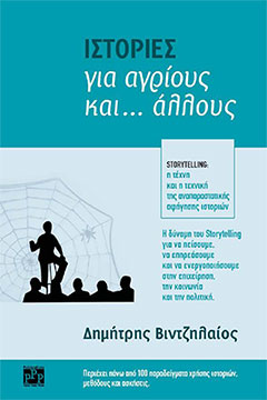 book_storytelling
